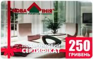 Подарочный сертификат Новая Линия 250 грн