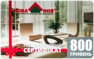 Подарочный сертификат Новая Линия 800 грн
