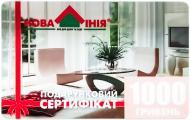 Подарочный сертификат Новая Линия 1000 грн