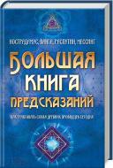 Книга Юрій Пернатьєв «Большая книга предсказаний. Нострадамус, Ванга, Распутин, Мессинг» 978-617-12-3853-4