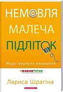 Книга Лариса Шрагіна «Немовля-малеча-підліток. Мудрі формули виховання» 978-966-2665-92-5