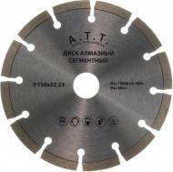 Диск алмазний відрізний A.T.T.  150x2,2x22,2 тротуарна плитка камінь 4310009