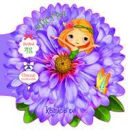 Книга-розмальовка «Квіткові феї. Айстра» 97-896-698-754-95