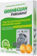 Засіб для машинного прання Green&Clean High Clean 0,55 кг