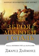 Книга Джаред Даймонд «Зброя, мікроби і сталь. Витоки нерівностей між народами» 978-617-7535-97-2