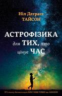 Книга «Астрофізика для тих, хто цінує час» 978-966-948-008-8