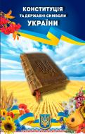Книга «Конституція та державні символи України» 78-966-948-024-8
