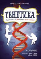 Книга Марк Шульц «Генетика. Путеводитель по ДНК и законам наследственности. Краткий курс в комиксах» 978-5-389-11926-0