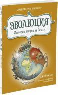 Книга Джей Хослер «Эволюция. История жизни на Земле. Краткий курс в комиксах» 978-5-389-11927-7