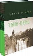 Книга Марк Фрост «Тайная история Твин-Пикс» 978-5-389-12312-0