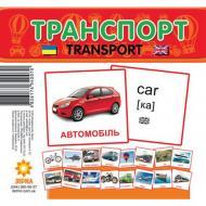 Зірка Картки міні Транспорт 110 х 110 мм (286289)