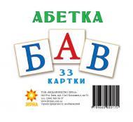 Зірка Картки міні Укр Букви 110 х 110 мм (286290)