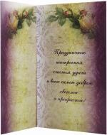 Набір для вишивання бісером Абрис Арт листівка Мамі 1 АО-080