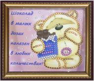 Хіт Набір для вишивання бісером Абрис Арт Шматочок шоколаду з магнітом  АМА-081 4b3442a6fbc94