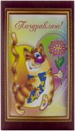 Набір для вишивання бісером Абрис Арт листівка Вітаю 4 АО-023