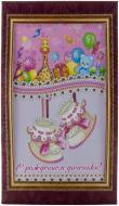 Набір для вишивання бісером Абрис Арт листівка З Народженням донечки 1 АО-029