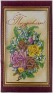 Набір для вишивання бісером Абрис Арт листівка Вітаю 11 АО-057