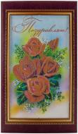 Набір для вишивання бісером Абрис Арт листівка Вітаю 12 АО-059