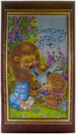 Набір для вишивання бісером Абрис Арт листівка Любому дідусеві 1 АО-064