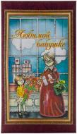 Набір для вишивання бісером Абрис Арт листівка Любій бабусі 3 АО_074