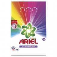 Пральний порошок для машинного прання Ariel Color 1,5 кг
