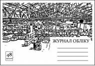 Журнал обліку А4, 48 аркушів АО4348 GRAFIKA