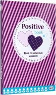 Щоденник жіночий Positive book 128 аркушів Profiplan