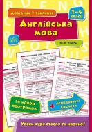 Книга Юлія Чіміріс «Англійська мова. 1-4 класи» 978-966-284-432-0