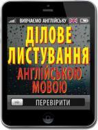 Книга Оксана Кулешова «Ділове листування англійською мовою» 978-966-498-566-3