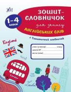 Книга «Зошит-словничок для запису англійських слів. 1-4 класи»