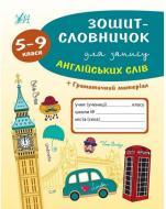 Книга «Зошит-словничок для запису англійських слів. 5-9 класи»