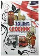Книга «Зошит-словник»