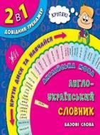 Книга «Англійська мова. Англо-український словник. Базові слова»