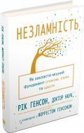 Книга Рік Генсон «Незламність. Як закласти міцний фундамент спокою, сили та щастя» 978-966-948-196-2