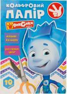Папір кольоровий Фіксики А4 10 аркушів Мандарин