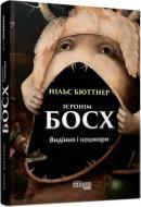 Книга Нільс Бюттнер «Ієронім Босх. Видіння і кошмари» 978-617-09-5041-3