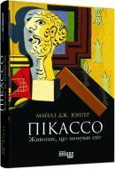 Книга Майлз Дж. Юнгер «Пікассо. Живопис, що шокував світ» 978-617-09-5037-6