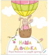 Альбом для немовлят Марія Жученко «Наша дівчинка. Перші досягнення та рекорди крихітки» 978-966-942-896-7