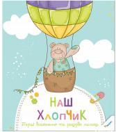 Альбом для немовлят Марія Жученко «Наш хлопчик. Перші досягнення та рекорди крихітки» 978-966-942-894-3