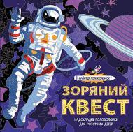 Книга Джонні Лейтон «Майстер головоломок. Зоряний квест» 978-617-7579-34-1