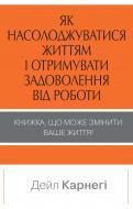 Книга Дейл Карнегі «Як насолоджуватися життям і отримувати задоволення від роботи» 978-966-948-143-6