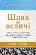 Книга Робін Шарма «Шлях до величі. 101 настанова, як досягти ще більшого успіху в роботі та особистому житті» 978-966-94