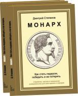 Книга Дмитро Степанов «Монарх. Как стать лидером, победить и не потерять»