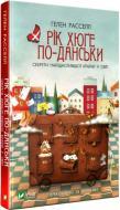 Книга Рассел Гелен «Рік хюґе по-данськи. Секрети найщасливішої країни у світі» 978-966-942-940-7