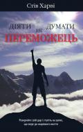 Книга Стів Харві «Діяти як переможець, думати як переможець» 978-966-948-224-2