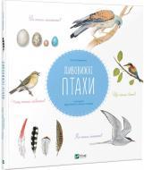 Книга Наталі Торджман «Дивовижні птахи» 978-966-942-889-9