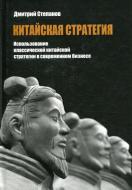 Книга Дмитро Степанов «Китайская стратегия. Использование принципов классической китайской стратегии в
