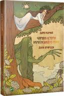 Книга Дара Корній «Чарівні істоти українського міфу. Духи природи» 978-617-690-898-2
