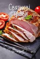 Книга Ірина Романенко «Святкові страви» 978-617-690-916-3