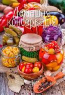 Книга Ірина Тумко «Домашня консервація» 978-617-690-920-0